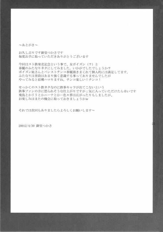 19 1 - Gostosas do Street Fighter - Doujin