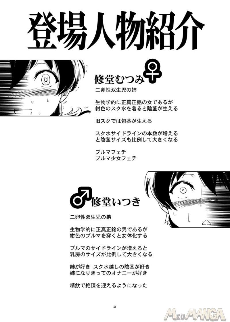 Hentai Futago No Natsuyasumi