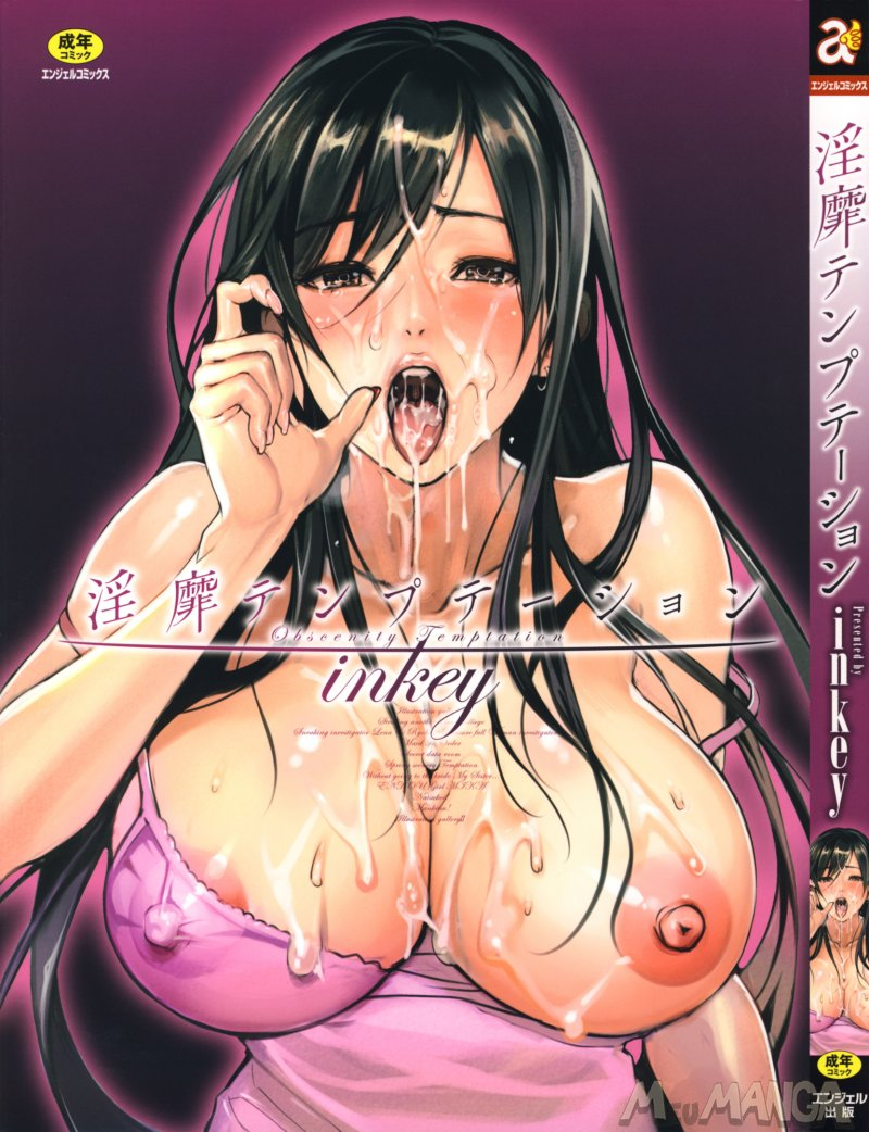 Inbi Temptation #10 Hentai HQ