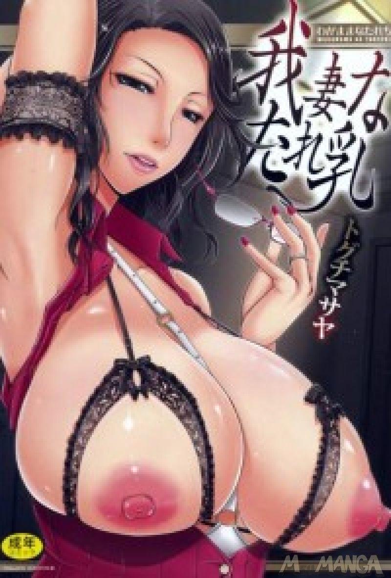 Wagamama Na Tarechichi #01 Hentai HQ