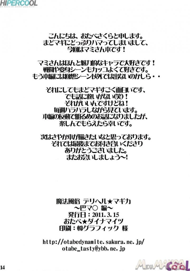 Mahou Fuzoku Deli Heal Magica